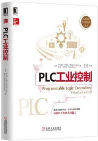 PLC工业控制