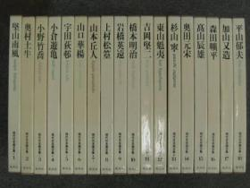 现代日本画全集 卷9单售 岩橋英遠 8开大本