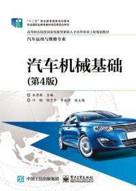 汽车机械基础(第4版) 朱秀琳  电子工业出版社 2017-08 9787121306297