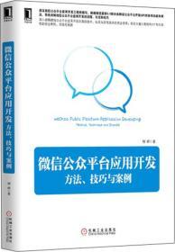 微信公众平台应用开发 方法、技巧与案例:方法、技巧与案例