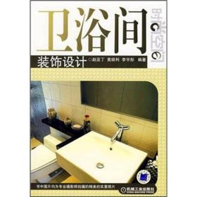 时尚空间:卫浴间装饰设计