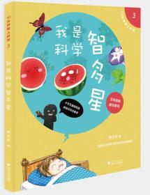 10分钟爱上科学3——我是科学智多星(台湾少儿作家张永佶倾力打造,精选小学生的科学问题大解密,易懂的插图和有趣的漫画,带你通往好玩又神秘国度的任意门)预计8月5日到货