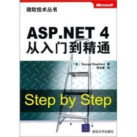 ASP.NET 4从入门到精通
