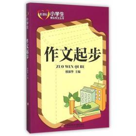 新课标小学生快乐作文丛书:作文起步