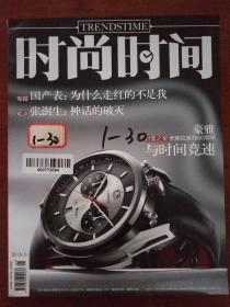时尚时间(2013年5月总第97期)