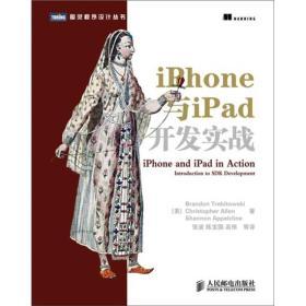 正版】iRhone与iPad开发实战