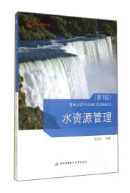 水资源管理(第3版)