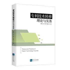 专利技术转移理论与实务