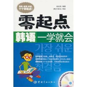 零起点韩语一学就会