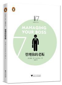 管理你的老板