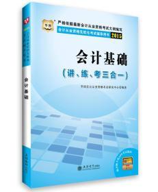 2015华图·会计从业资格无纸化考试辅导用书:会计基础(讲、练、考三合一)