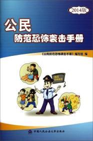 公民防范恐怖袭击手册(2014版)