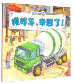 工程车认知图画书6册 [3-6岁]