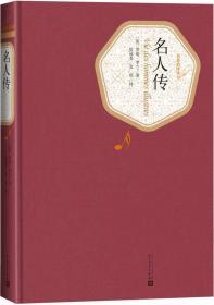 名人传(精)/名著名译丛书