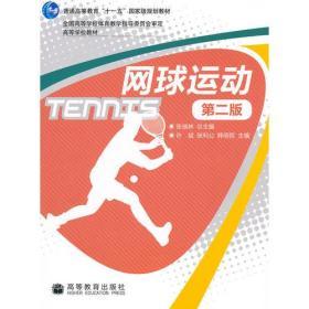 网球运动(第二版)