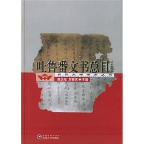 吐鲁番文书总目(日本收藏卷)