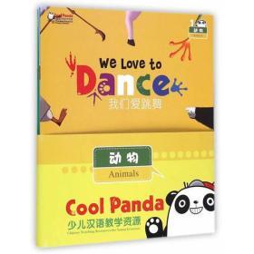 Cool Panda 少儿汉语教学资源:动物(共4册)