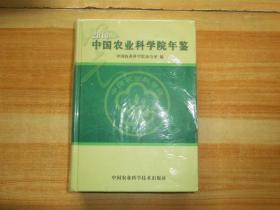 中国农业科学院年鉴2013