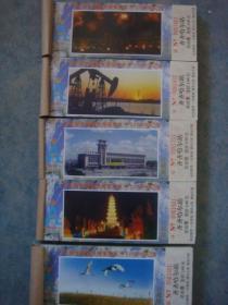 《齐齐哈尔老站台票》齐齐哈尔分局安全生产5000天纪念 五种 500张 全新 品佳 书品如图