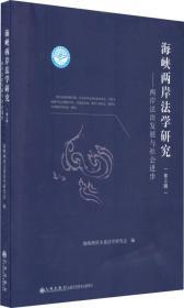 海峡两岸法学研究(第3辑):两岸法治发展与社会进步