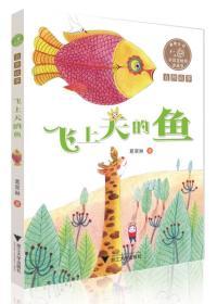 飞上天的鱼(彩图注音)/童话老奶奶讲故事