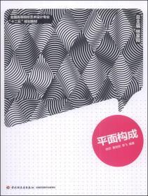 正版二手平面构成徐欣中国轻工业出版社9787501993376