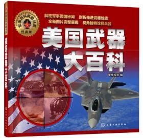 军事百科典藏书系:美国武器大百科
