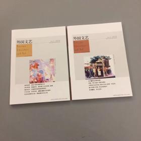 《外国文艺》杂志,2016年第5、6期,2017年全6期、2018年第1、2期,即总230-239期,共10册合售