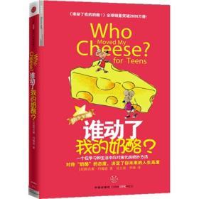 谁动了我的奶酪(青少年版):一个在工作或生活中处理变化的绝妙方法