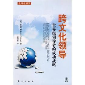 跨文化领导:世界级领导者的成功战略