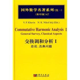 国外数学名著系列续一47交换调和分析Ⅰ总论古典问题 哈文