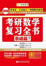 金榜图书·2016李永乐、王式安唯一考研数学系列:考研数学复习全书·基础篇(数1)