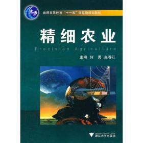 精细农业 何勇 赵春江 浙江大学出版社 9787308082358