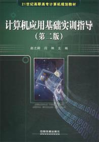 ξ計算機應用基礎實訓指導(第2版)
