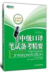 GL-QS中级口译笔试备考精要--新东方大愚英语学习丛书