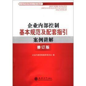 企业内部控制基本规范及配套指引案例讲解(修订版)
