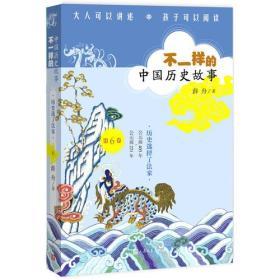 不一样的中国历史故事:历史选择了法家