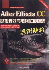 正版二手正版AfterEffectsCC影视特效与电视栏目包装案例解析清华大学出版有笔记