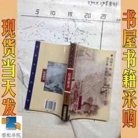 纪效新书  十四卷本 戚继光文集  精