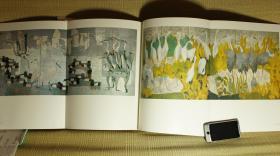 现代日本画全集 卷11单售 吉冈坚二 8开大本