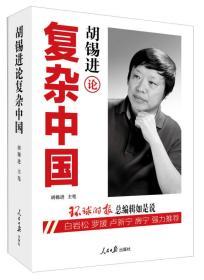 胡锡进论复杂中国——正版大部包邮