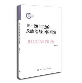 16-20世纪的龙政治与中国形象