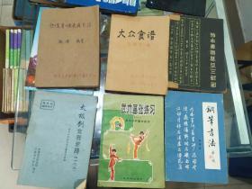 感动你一生的小故事,,从你的全世界路过,我的第一个作品,,列宁是怎样写作学习的,传记文学选1,小说《青春之歌》评析,中国实用文体大全,全国青少年冰心文学大赛获奖作品集,