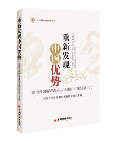 人大重阳金融研究书系·重新发现中国优势:国内外政要名流在人大重阳讲座实录1