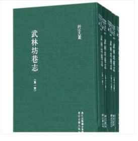 浙江文丛(582-599):武林坊巷志