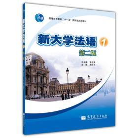 正版6品 新大学法语1(第二版)附光盘 高等教育出版社 9787040306354