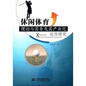 休闲体育理论与实务及其产业化运作研究