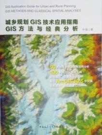 城乡规划GIS技术应用指南