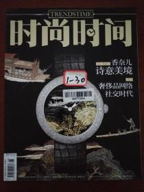 时尚时间(2013年6月总第98期)