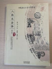 人物志全译